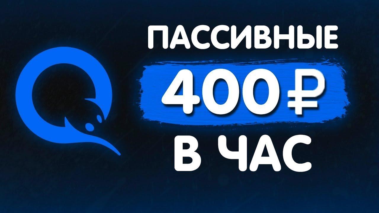ЛЁГКИЙ СПОСОБ ЗАРАБОТКА ОТ 400 РУБ В ЧАС НА ПАССИВЕ В ИНТЕРНЕТЕ