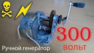 300 Вольт. Ручной электрогенератор сделанный в СССР выдает более 300 вольт.