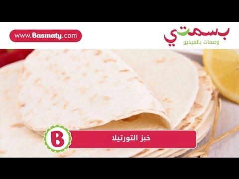 طريقة خبز التورتيلا من #وصفات_بسمتي - Tortilla Bread