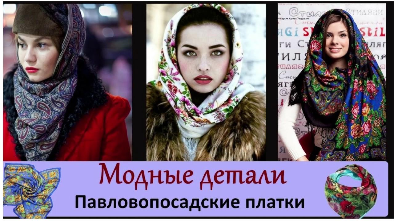 ca935151cd5d Павлопосадские платки официальный сайт