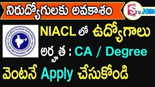 NIACL లో ఉద్యోగాలు విడుదల | NIACL Recruitment 2018 Notification | Latest Government Jobs 2018