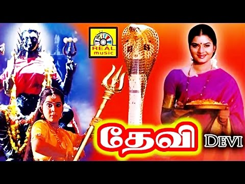 Devi | Super Hit Tamil Divotional Full...