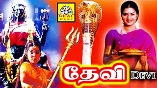 Devi   Super Hit Tamil Divotional Full Movie HD   Amman Bakthi Padam 