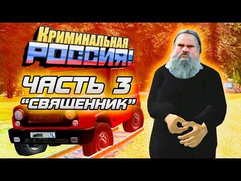 СТРАШНАЯ ИСТОРИЯ МАНЬЯКА ОЛЕГА ДИБРОВА. ЧАСТЬ 3 - GTA: КРИМИНАЛЬНАЯ РОССИЯ (CRMP)