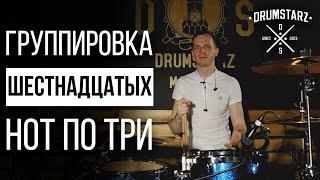 Уроки игры на барабанах: Группировка 16-х нот по три
