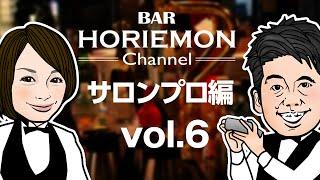DVDはこちら → http://horiemon.com/staff/12700/ □堀江貴文のオフィシャルチャンネル登録はこちら → http://goo.gl/xBEoj4 □堀江貴文メールマガジンの登録...