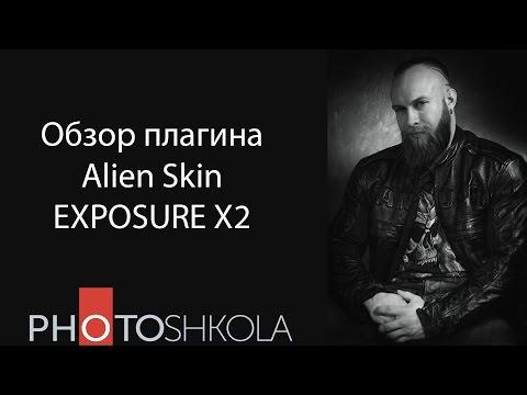 Обзор плагина Alien Skin Exposure X2