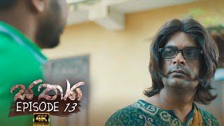Sathya | Episode 13 - (2020-08-22) | ITN Thumbnail