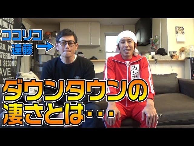 ココリコ遠藤さんにダウンタウンさんについて語っていただきました