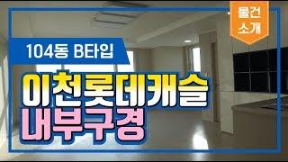 이천 롯데캐슬 아파트 전망좋은 104동 B타입 내부 구경하기 (분양권 전매문의 031-638-8923)