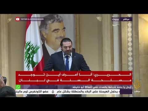 سعد الحريري: لا نرغب بطغيان أي طائفة على السنة أو على مصلحة لبنان