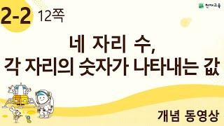 [천재교육] 우등생 해법수학 2-2 개념 강의 (12쪽…
