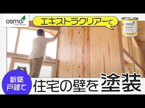 【オスモカラー】杉とシナ合板の壁をエキストラクリアーで塗装新築戸建て住宅の壁を、お施主様と一緒に塗装しました!
