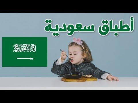 أطفال يتذوقون الطعام السعودي لأول مرة - مترجم عربي