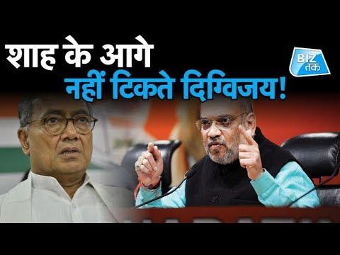Amit Shah के आगे नहीं टिकती Digvijay Singh की संपत्ति! | Biz Tak