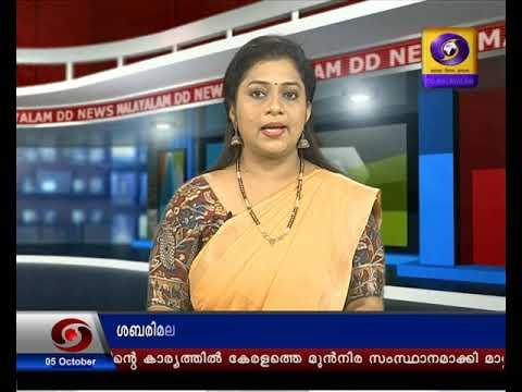 മധ്യാഹ്ന വാർത്തകൾ ദൂരദർശൻ 05ഒക്ടോബർ 2019| Doordarshan Malayalam News| @1300pm on 05-10-2019