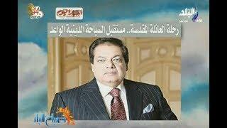 محمد أبو العينين مصر بتاريخها الطويل وحضارتها الفرعونية تستحق أن تكون الدولة الأولي عالميا في السياح