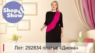 Shop & Show (Одежда). 292834 платье Диона