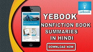 Yebook - Nonfiction Book Summaries In Hindi by YE BOOK PRIVATE LIMITED | Promo Video | Play Store