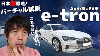 アウディ初の電気自動車「e-tron」!!!