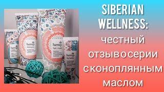 Честный отзыв уход ENDEMIX с коноплянным маслом от Siberian Wellness