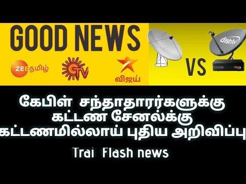 இனிப்பான செய்தி கேபிள் டிவி சந்தாதாரர்களுக்கு | Good news for cable Tv customers | Trai news-Tamil