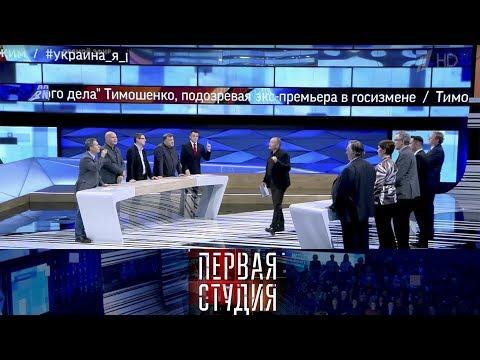 Украинские визы. Первая Студия. Выпуск от 06.06.2017