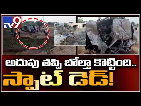 Enginering students terrible road accident at Yadadri Bhongir dist - TV9