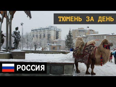 Что посмотреть в Тюмени за день? Путешествия по России