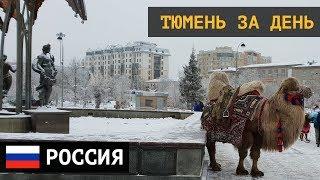 Что Посмотреть в Тюмени за День? Путешествия по России   Новый Заработок на Автомате