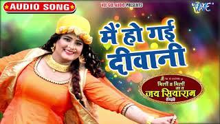 मैं हो गई दीवानी | 2020 का नया सबसे हिट गाना | Mili Ta Mili Na Ta Jai Shiyaram
