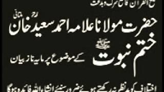 allama ahmad saeed khan multani@khatm e nabawat saw