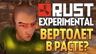 Rust Experimental - ВЕРТОЛЕТ В РАСТЕ? #38