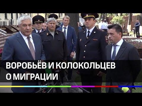 Андрей Воробьёв и Владимир Колокольцев осмотрели Люберецкий отдел по вопросам миграции