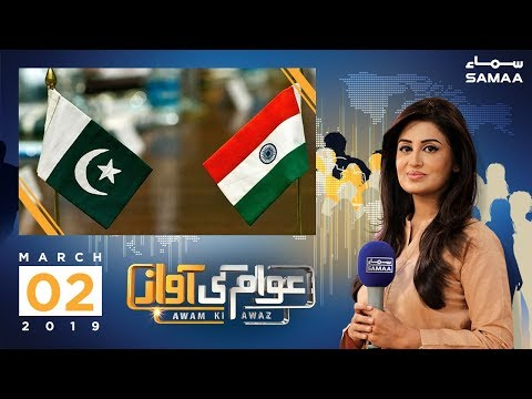 Sab Se Pehlay Pakistan | Awam Ki Awaz | SAMAA TV | March 02, 2019