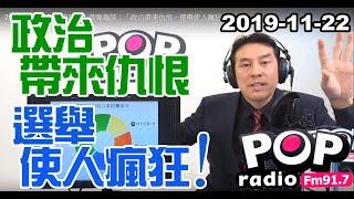 2019-11-22【POP撞新聞】黃暐瀚談:「政治帶來仇恨、選舉使人瘋狂!」