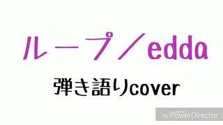 【ループ】弾き語りcover