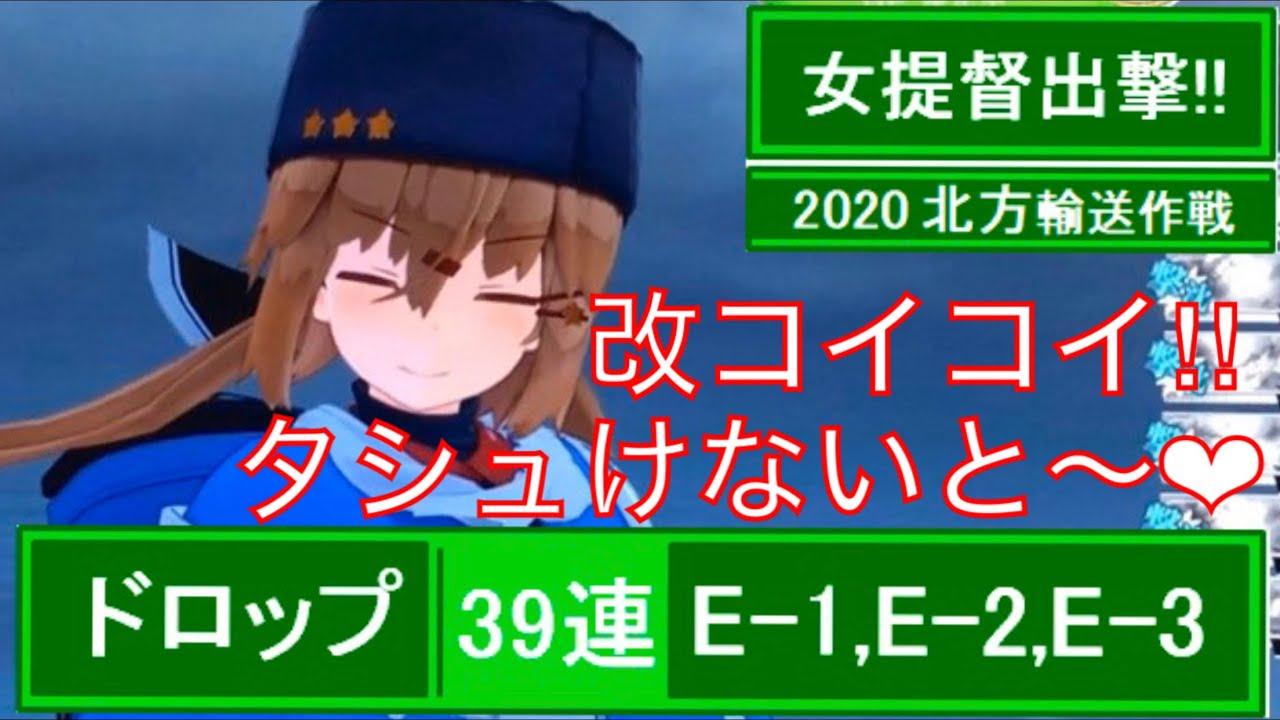 艦これイベント 2020 ドロップ
