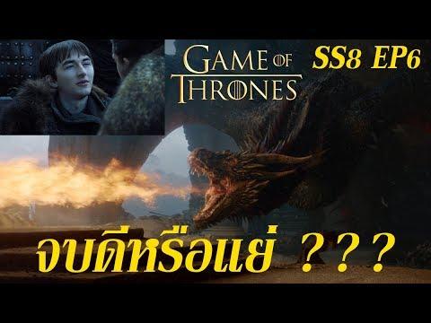 """ชวนคุยหลังดู Game of thrones SS8 """"EP6""""  จบดีหรือแย่ ???"""