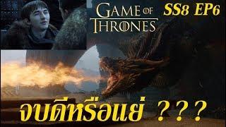 ชวนคุยหลังดู-game-of-thrones-ss8-quot-ep6-quot-จบดีหรือแย่