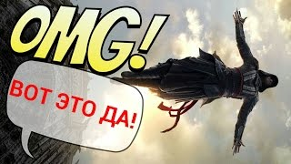 """ПОГОВОРИМ О: Фильм """"Кредо Убийцы"""""""