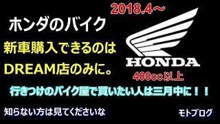 HONDAのバイク買う予定の方必見!!【モトブログ】