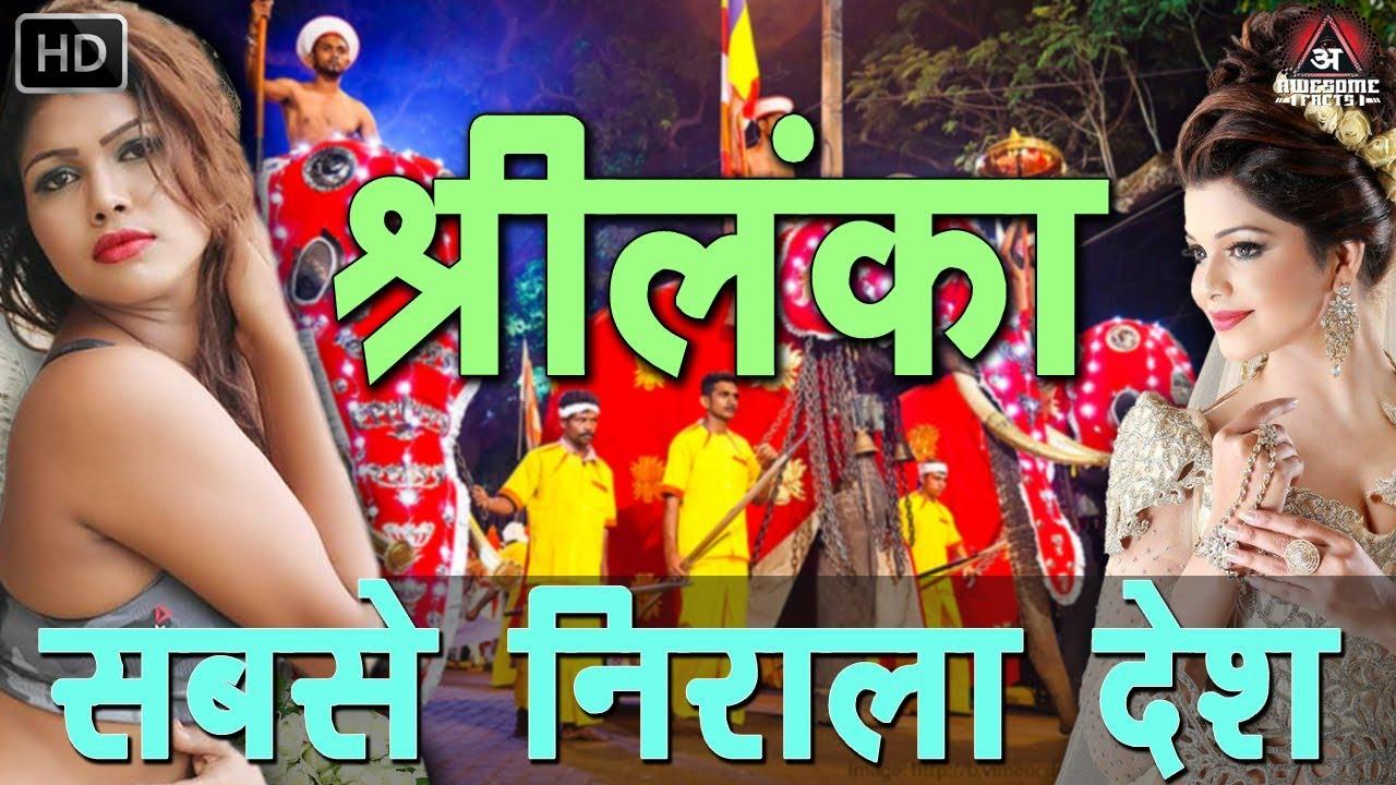 श्रीलंका सबसे निराला देश Sri Lanka Facts And Informations In Hindi | India  Sri Lanka Relations 2017