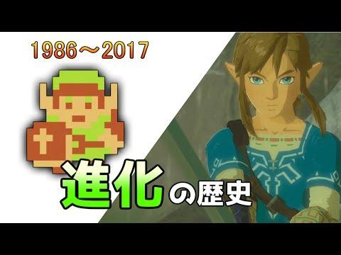 Generate ゼルダの伝説 過去から現在までの軌跡【ALL Zelda、ブレスオブザワイルド】 Screenshots