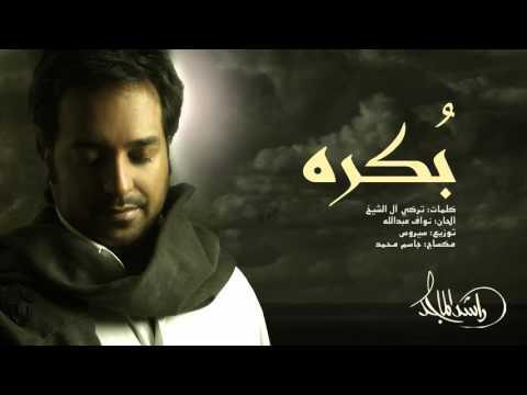 راشد الماجد - بكره (حصرياً) | 2016