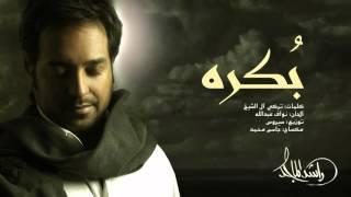 بالفيديو.. راشد الماجد يطرح أغنيته الجديدة 'بكرة'