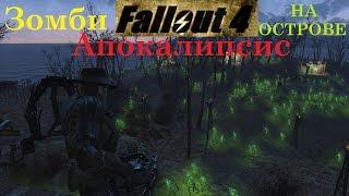 Fallout 4 Зомби Апокалипсис на Острове 200 Гулей