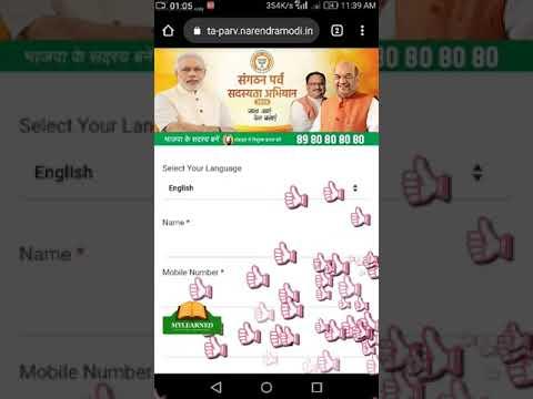 How to join BJP    सदस्य  में कैसे जुड़े हिंदी ।