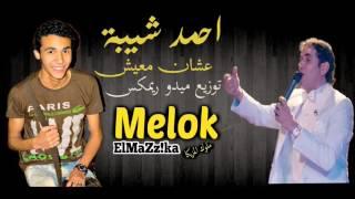 احمد شيبة عشان معيش توزيع ميدو ريمكس ملوك المزيكا