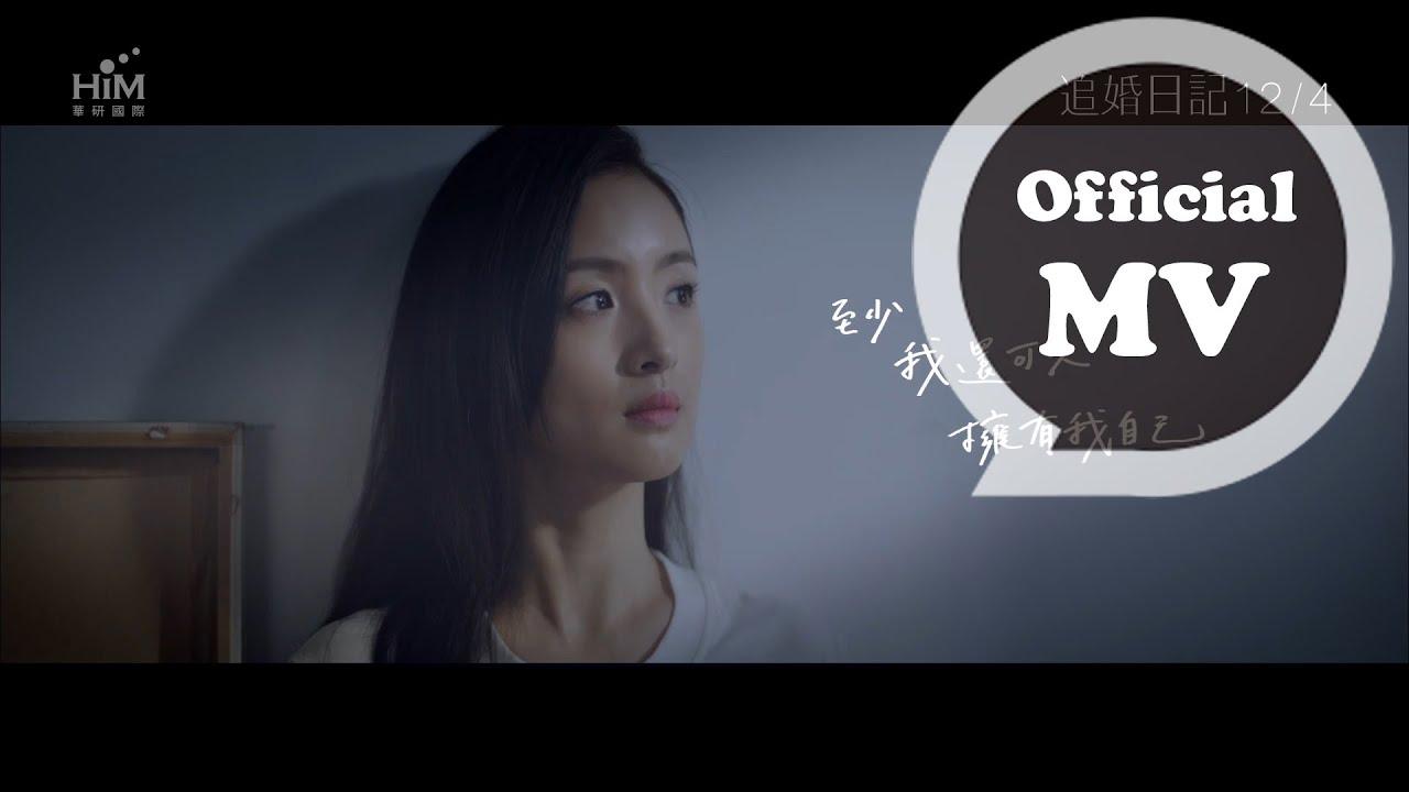 閻奕格 Janice Yan [ 也可以 ] (電影「追婚日記」插曲) 片花版Music Video